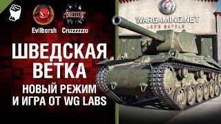 Шведская ветка, новый режим и игра от WG Labs - Танконовости №32 - Будь готов! [World of Tanks]