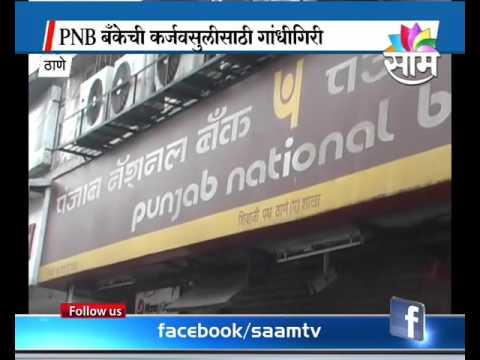 Saamrajya: PNB Bank
