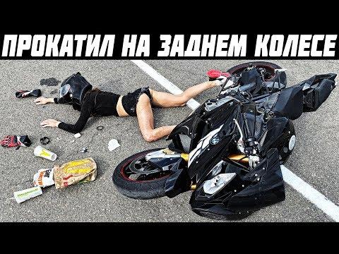 Как не нужно катать девушку на мотоцикле - Реакция девчонки на опасную езду