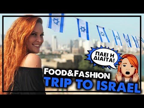 Food & Fashion trip to Israel 🇮🇱 [VLOG]