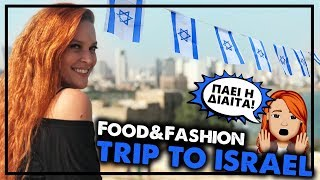 Food & Fashion trip to Israel 🇮🇱 [VLOG]
