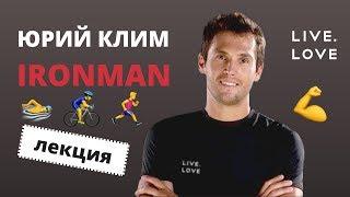 Юрий Клим: IRONMAN Кона — это мечта, к которой стоит стремиться