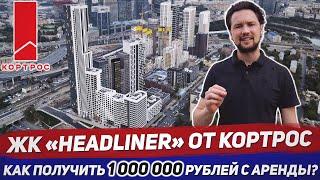 Обзор ЖК Headliner от КОРТРОС / Инвестиции в новостройки бизнес класса / Доходная недвижимость  #1