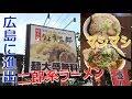 広島にある数少ない二郎系ラーメン の動画、YouTube動画。