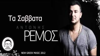 TA SAVVATA | ANTONIS REMOS | NEW GREEK MUSIC 2012