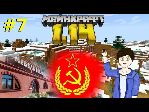 Республика СССР в Minecraft! #7 мебельный магазин