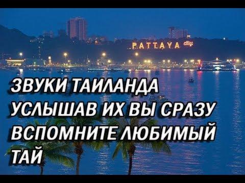 знакомства паттайя pattaya dating