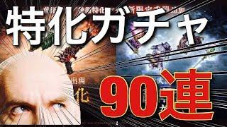 【シノアリス】前衛特化ガチャ90連ハゲ引き!!!! thumbnail