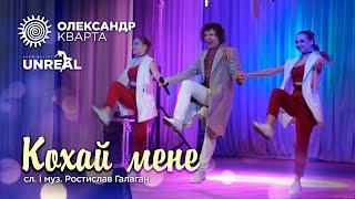 Кохай мене. Олександр Кварта & UNREAL (Різдвяний вечір 2020)
