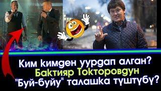 Орустар БУЙ-БУЙ ырын КОТОРУП ырдап ЧЫГЫШТЫ | Шоу-Бизнес KG