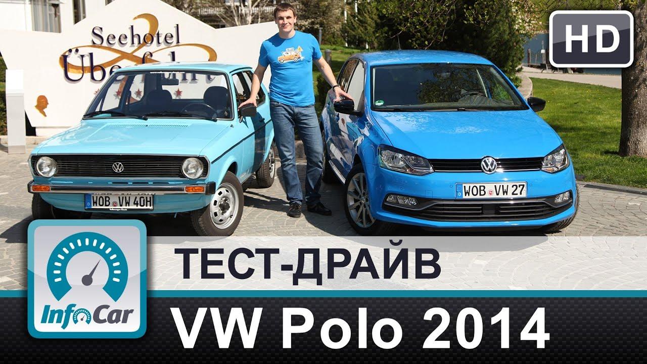17 май 2017. Новый volkswagen polo дебютирует в сентябре и будет стоить в германии от 12 500 евро.