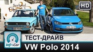 VW Polo 2014 1.2TSI 7DSG - тест InfoCar.ua (Фольксваген Поло)