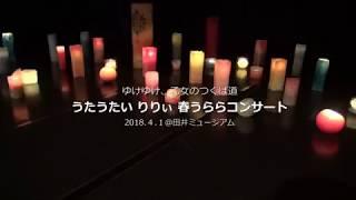 ゆけゆけ、乙女のつくば道2018 自然生クラブ企画「うたうたい りりぃ 春...