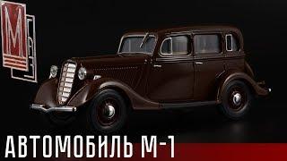 Эмка: ГАЗ М-1 || Наш автопром || Hongwell || Масштабные модели автомобилей СССР 1:43