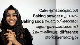 Difference between baking powder and baking soda|EP77