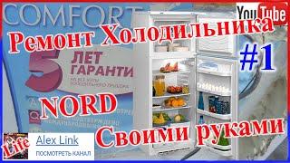 Ремонт холодильника Nord своими руками. Холодильники норд бракованные изначально. DIY(, 2016-06-07T14:05:34.000Z)