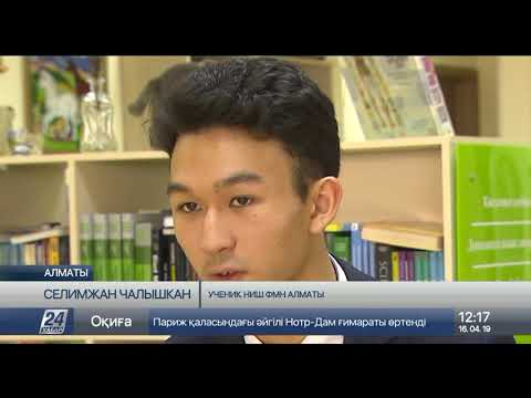 Алматинский школьник получил грант на обучение в Гарварде
