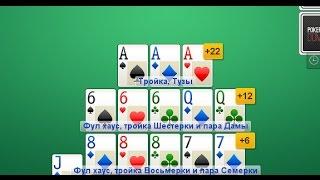 Китайский Покер Ананас (PineApple) на ПокерДом
