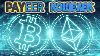 Payeer кошелек криптовалюты Биткоин и Ethereum как купить, как обменять, как вывести. Bitcoin обмен