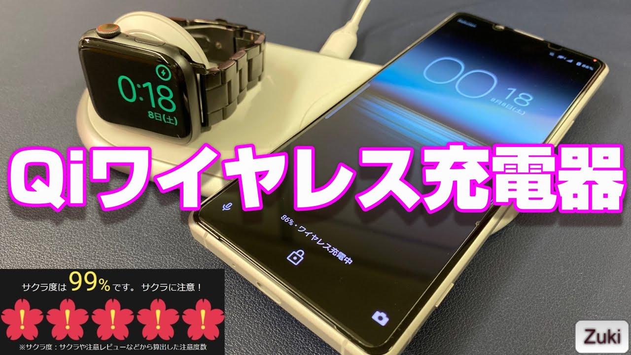 危険度95%のQiワイヤレス充電器で色々なスマホを充電してみた!& Apple Watchにあると便利なモバイル充電器【商品提供CHOETECH】