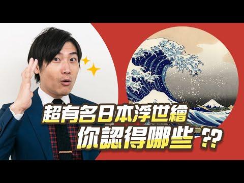 海浪、富士山浮世繪都是誰畫的?帶你認識4幅超有名的日本浮世繪
