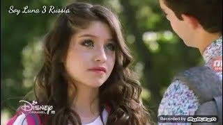Soy Luna 2 разговор Lutteo поцелуй 71 серия русские субтитры/ Я Луна