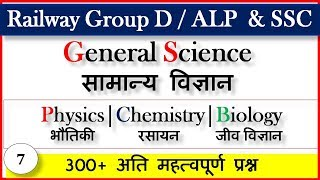 General Science 7 सामान्य विज्ञान for Railway rrb alp group d competitive exams in hindi
