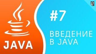 Введение в Java. Урок №7 - ООП, наследование. Часть 1