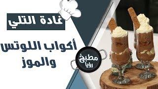 أكواب اللوتس والموز - غادة التلي