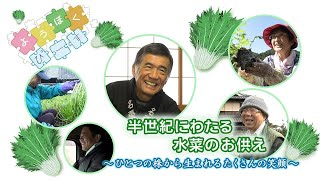 「半世紀にわたる水菜のお供え―ひとつの株から生まれるたくさんの笑顔―」『ようぼくぴーす(5)』