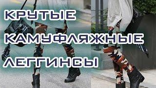 видео Женские Камуфляжные Штаны – Купить Женские Камуфляжные Штаны недорого из Китая на AliExpress