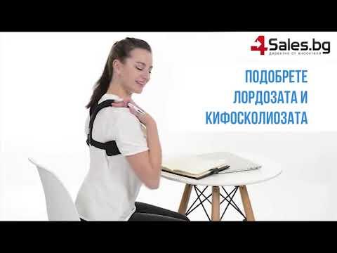 Регулируем колан за коригиране на стойката подходящ за мъже и жени TV584 10