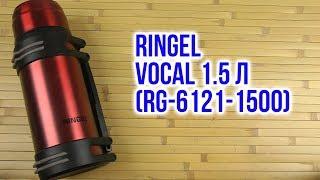 Розпакування Ringel Vocal 1.5 л RG-6121-1500