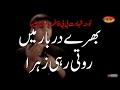Noha - Bharay Darbaar Mein Roti Rahi Zahra S.a - Mubashar Rizvi 2017 video