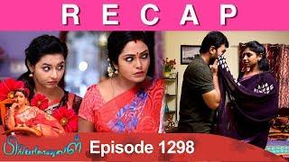 RECAP : Priyamanaval Episode 1298, 20/04/19