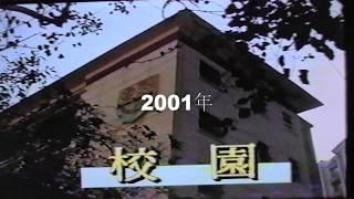 Publication Date: 2017-09-24 | Video Title: 2001年瑪利諾神父教會學校校園
