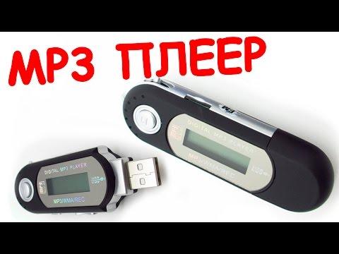 MP3 плеер с Aliexpress / китайский плеер