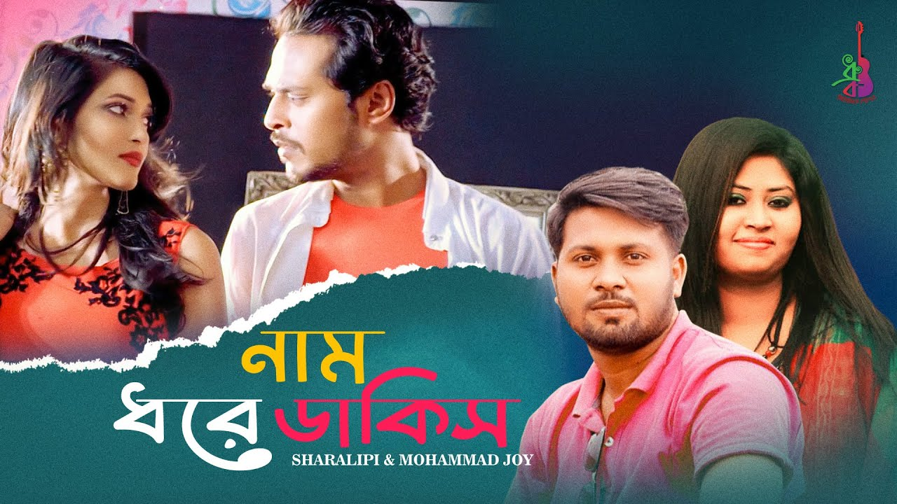 Naam Dhore Dakis   Sharalipi   Joy   Antu Kareem   Nadia Afrin Mim   Bangla  New Song 2019