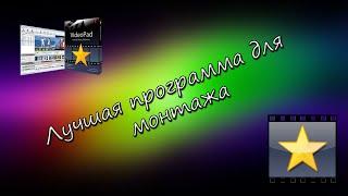 Лучшая программа для монтирования видео!!! (2016)(Всем привет! Сегодня я расскажу вам о самой удобной программе для монтирования видео))) Ссылка на программу:..., 2016-02-08T22:37:59.000Z)