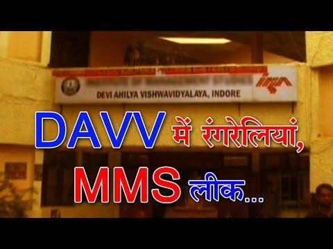 DAVV में रंगरेलियां, MMS लीक...