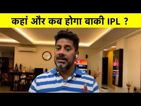 Aaj Ka Agenda: England या UAE, कहाँ होगा अब बाक़ी IPL   Vikrant Gupta
