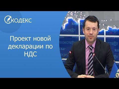 05   Проект новой декларации по НДС