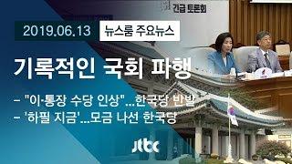 [뉴스룸 모아보기] 기록적인 국회 파행…청와대 vs 한국당