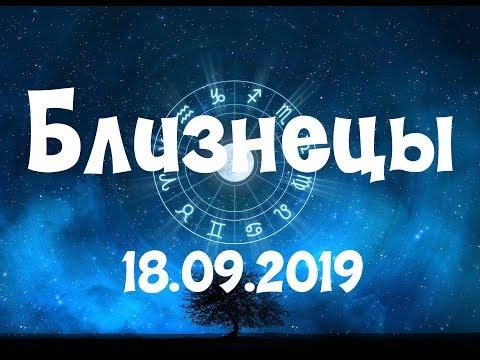 Гороскоп на сегодня - Близнецы 18.09.2019
