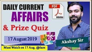 Daily Current Affairs #27 || 17 Aug.2019 || दैनिक समसामयिकी एवं ईनामी प्रश्न || By Akshay Sir