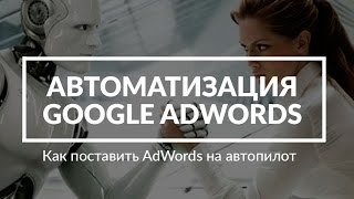 видео Автоматизация Google Adwords