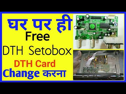 Free dth Setobox ka Dth Card Change karane ka tarika( घर पर भी आप अपने dth सेटबॉक्स को रिपेयर करना)