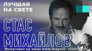 Стас Михайлов - Лучшая на свете (минусовка)