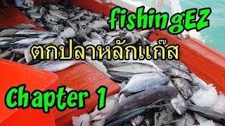 ตกปลาที่หลักแก๊สกับ fishingEZ ตอนที่ 1