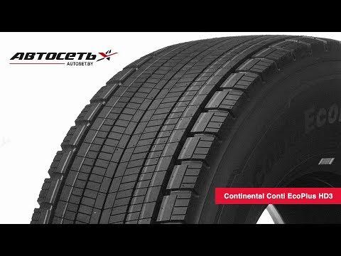 Обзор грузовой шины Continental Conti EcoPlus HD3 ● Автосеть ●